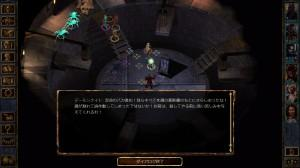 Baldur's Gate in Japanese